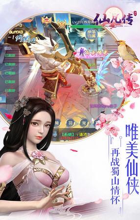 仙凡传仙侠官方版1.0.0最新版截图1