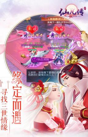 仙凡传仙侠官方版1.0.0最新版截图2