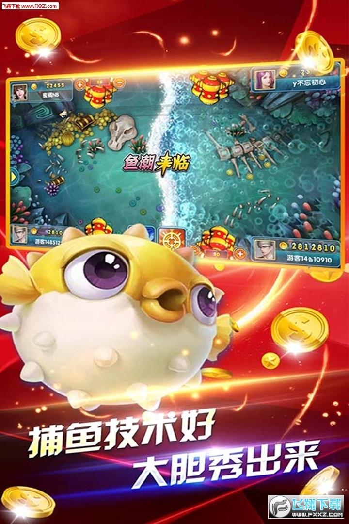 上海成蹊鱼丸捕鱼游戏v8.0.20.3.0安卓版截图0