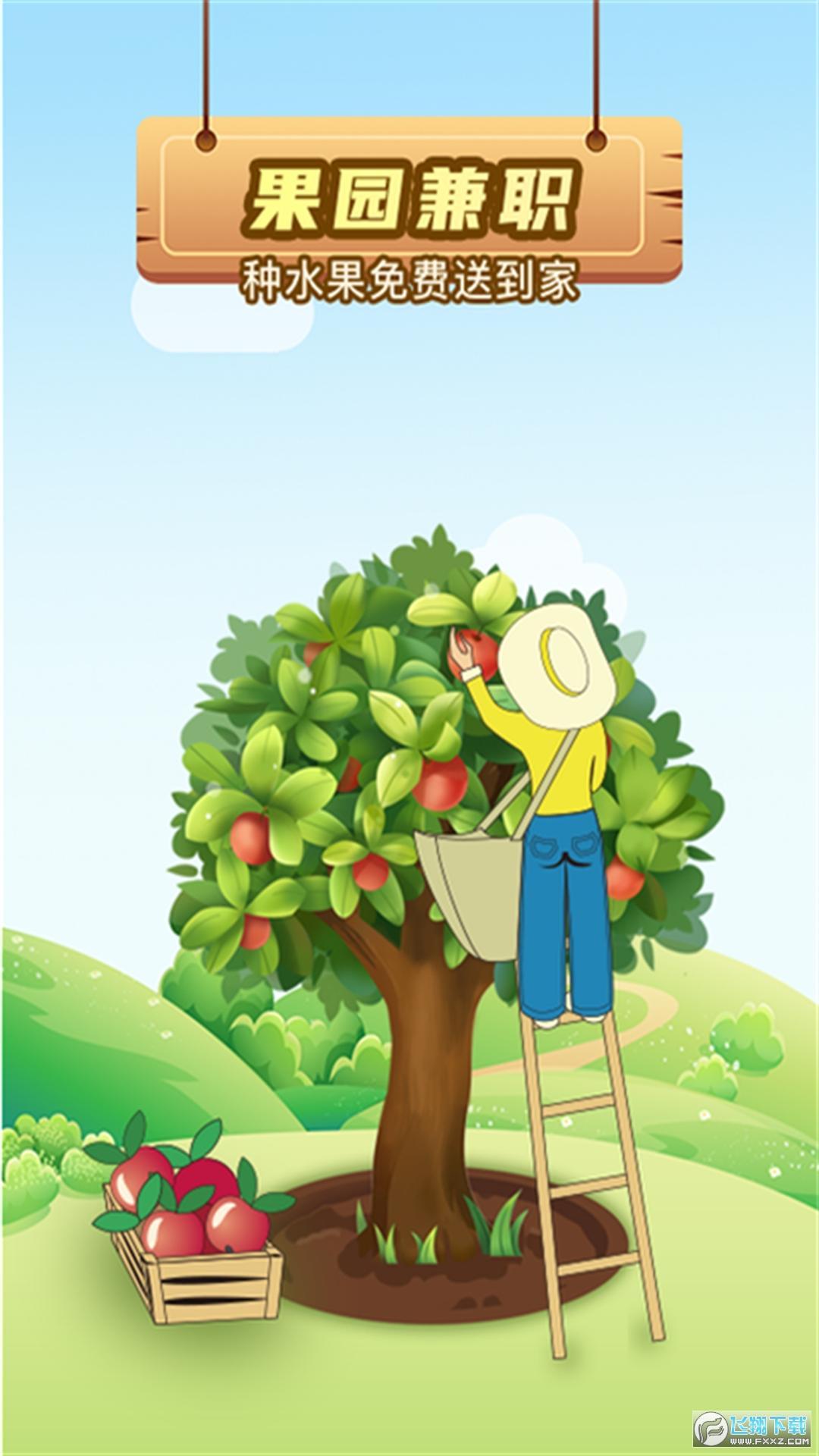 果园兼职红包版领水果抽手机app1.0.11免费版截图0