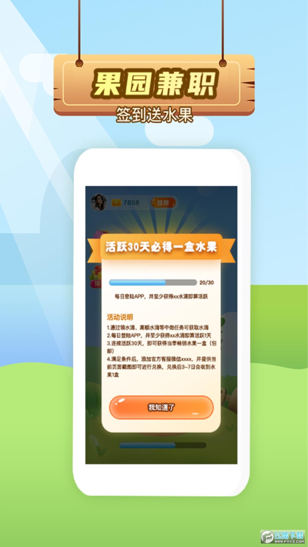 果园兼职红包版领水果抽手机app1.0.11免费版截图1
