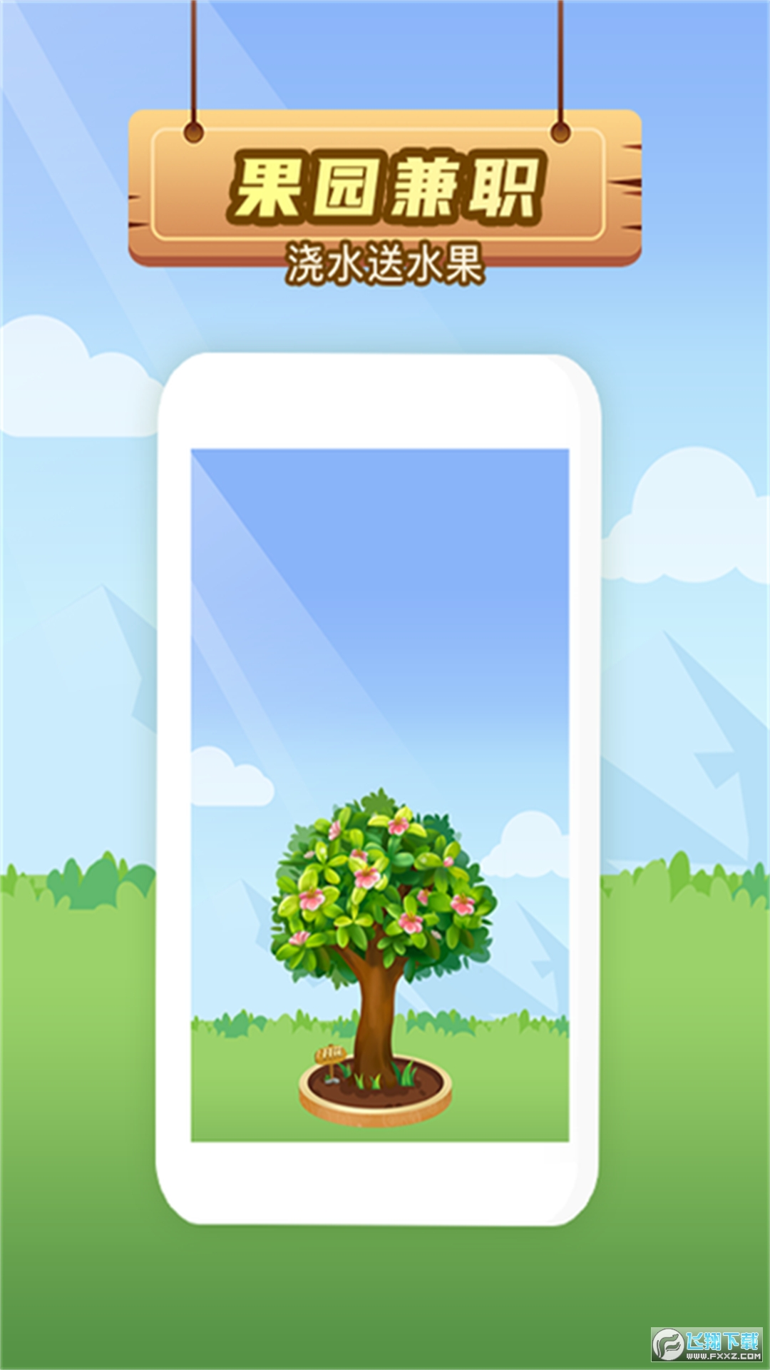 果园兼职红包版领水果抽手机app1.0.11免费版截图2