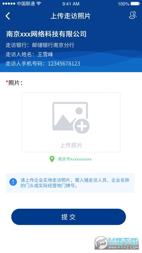 江苏金服appv1.0安卓版截图0