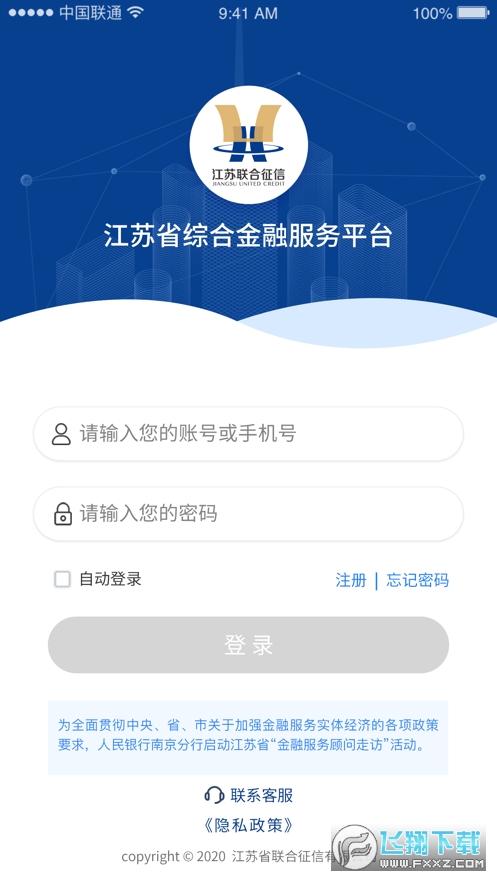江苏金服appv1.0安卓版截图1