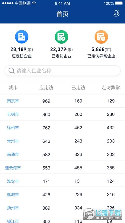 江苏金服app