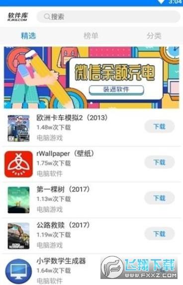 诗仙软件库appv1.0 安卓版截图1