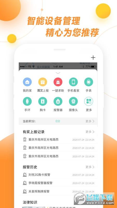 新极小安app官方版4.0.1最新版截图0