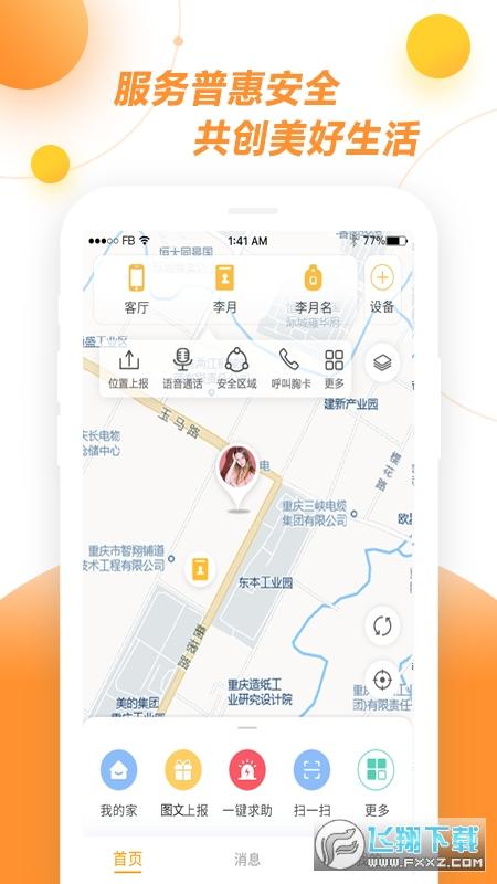 新极小安app官方版4.0.1最新版截图1