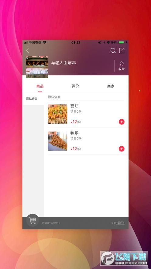 莒县同城官方版v4.5安卓版截图2