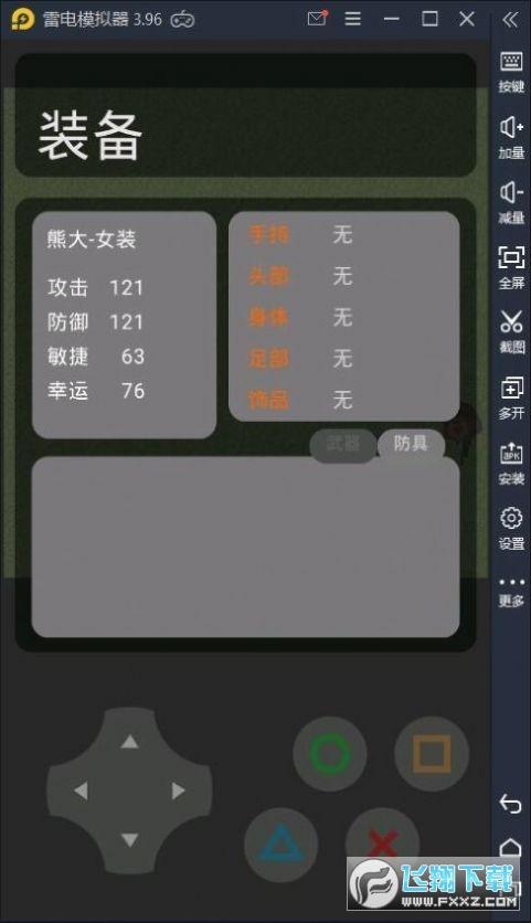 老八荣耀游戏v1.1中文版截图0