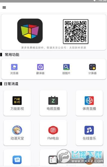 微信�f能��盒最新app2.8.5免�M版截�D1