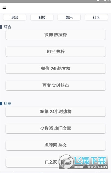 微信�f能��盒最新app2.8.5免�M版截�D2