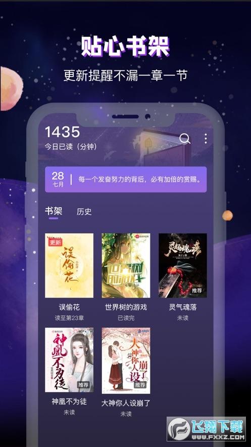 魔读app官方版1.0.0安卓版截图2