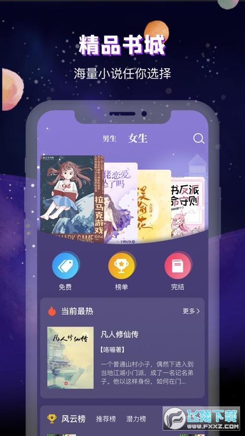 魔读app官方版1.0.0安卓版截图3