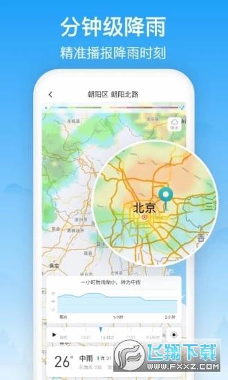 相雨天气官方appv1.0.7安卓版截图0