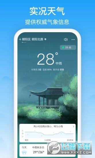 相雨天气官方app