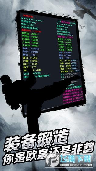 幻想江湖单机版v3.0.1.2离线版截图2