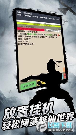 幻想江湖单机版v3.0.1.2离线版截图3