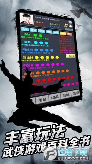 幻想江湖单机版v3.0.1.2离线版截图1