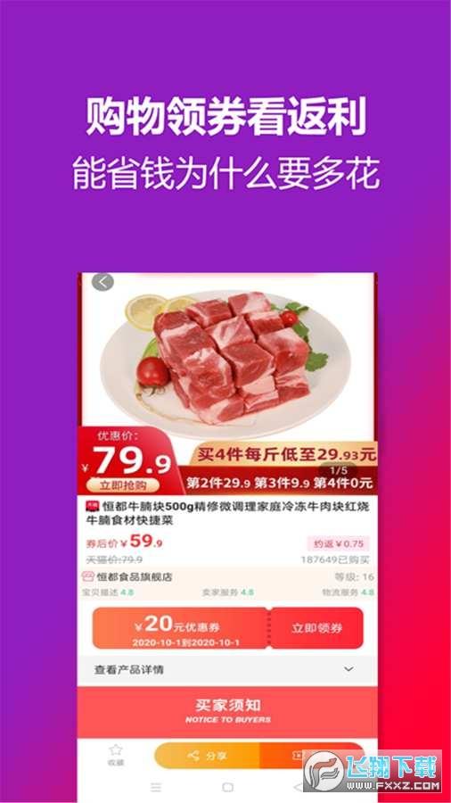 淘淘券��惠�物平�_1.0最新版截�D0