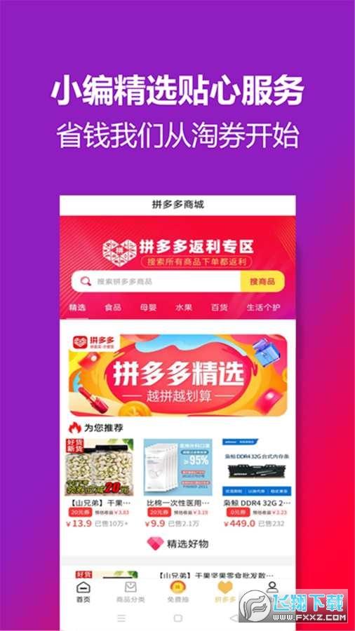 淘淘券��惠�物平�_1.0最新版截�D1