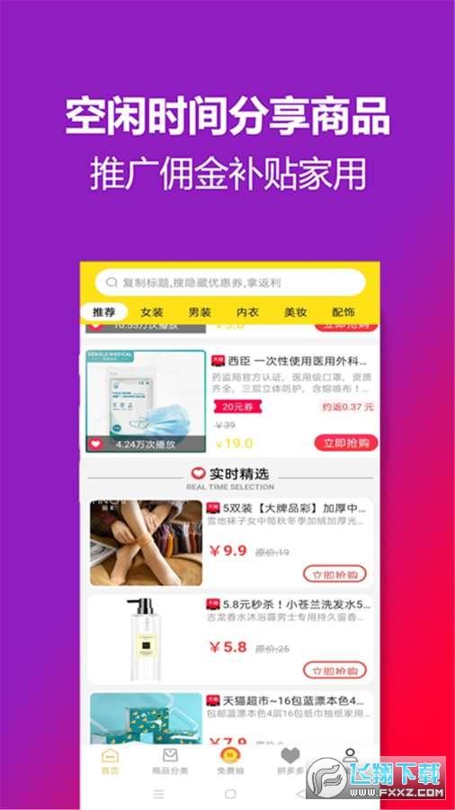 淘淘券��惠�物平�_1.0最新版截�D2