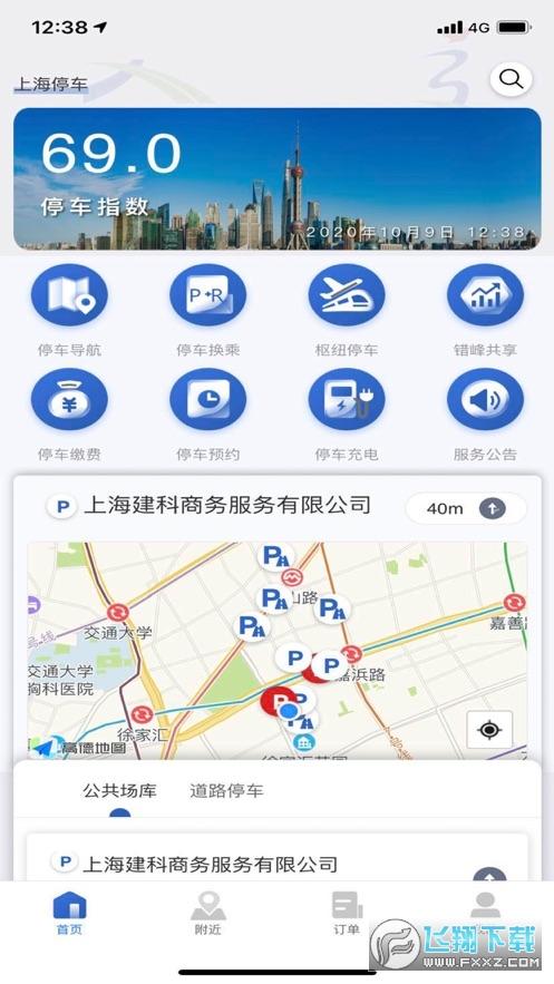 上海公共停车app官方版v3.5安卓版截图0