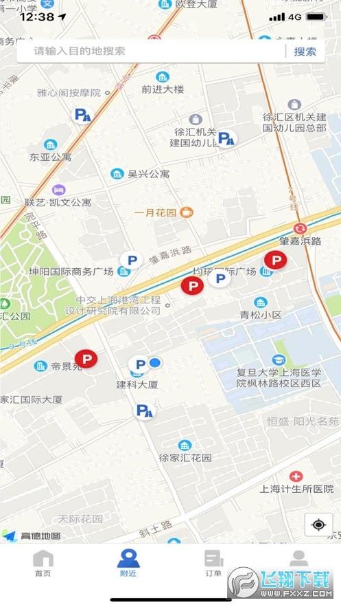 上海公共停�app官方版v3.5安卓版截�D1