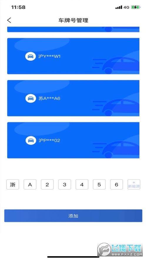 上海公共停�app官方版