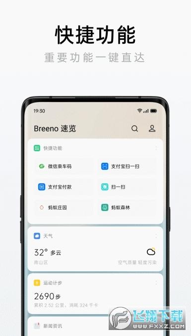 Breeno速�[官方免�M版3.002安卓版截�D0