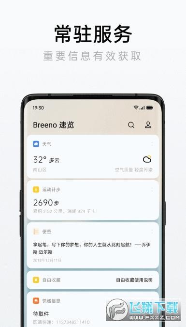 Breeno速�[官方免�M版3.002安卓版截�D2