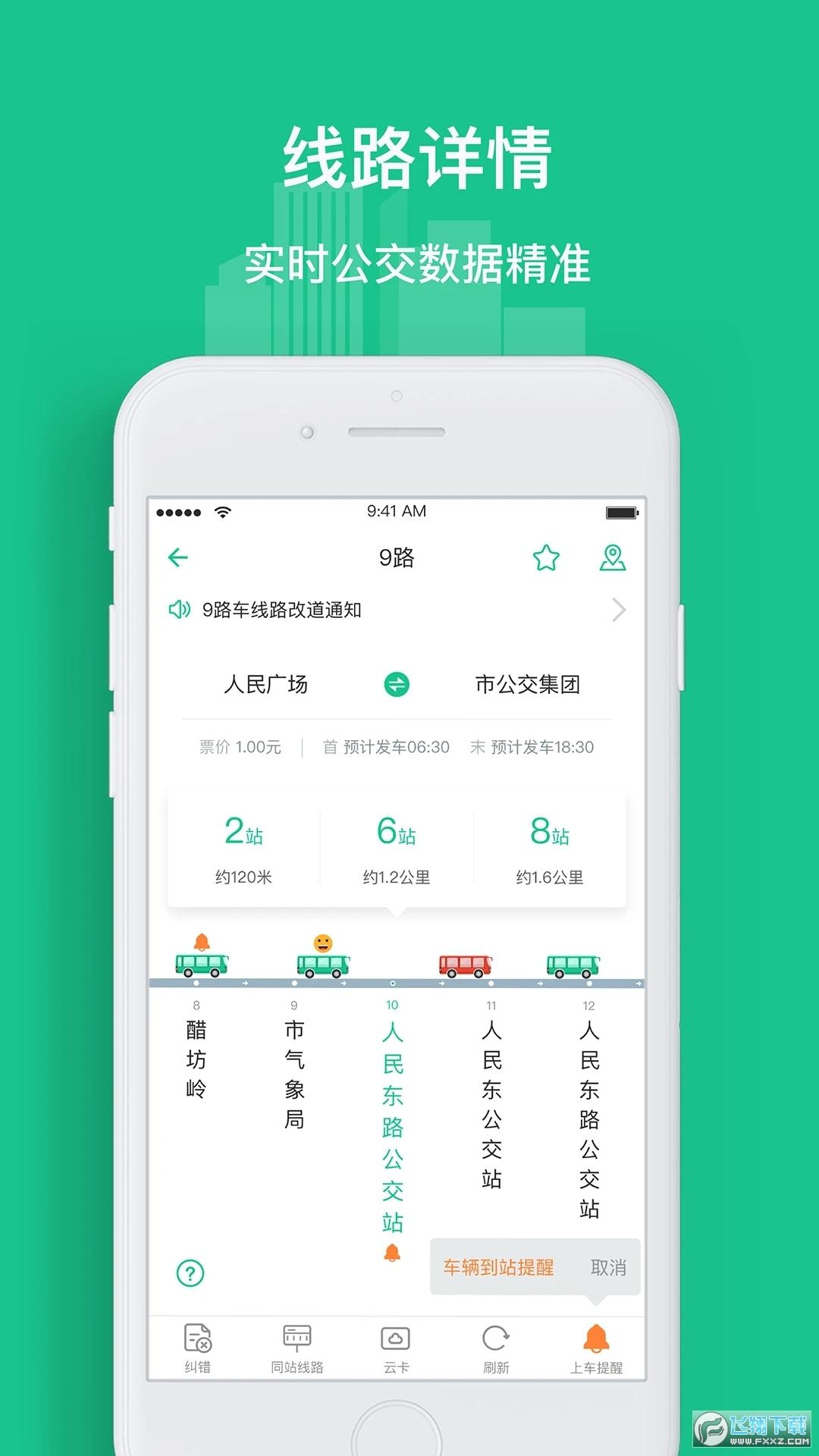 唐山行扫码乘车app1.1.2最新版截图0
