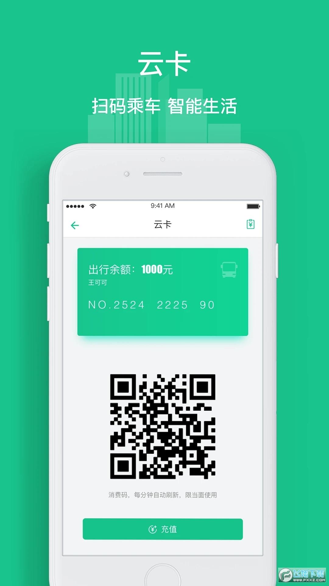 唐山行扫码乘车app1.1.2最新版截图2