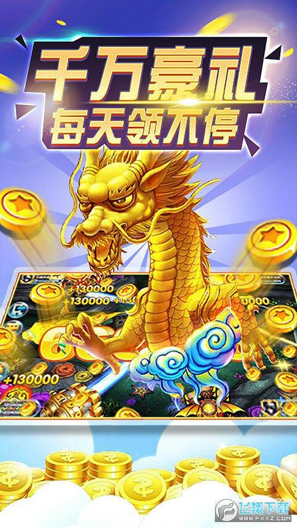 鱼丸疯狂捕鱼大作战最新版9.0.24.4.0官方版截图2
