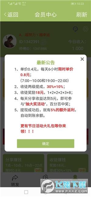柿子网零花钱转发文章app1.4.0靠谱版截图2