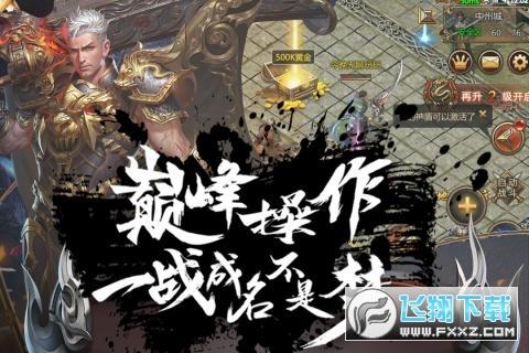 荣耀皇城传说装备BT版1.0.28238渠道服截图0