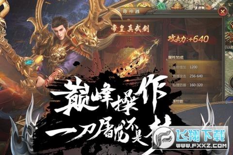 荣耀皇城传说装备BT版1.0.28238渠道服截图2