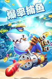 167捕鱼游戏手机版大厅2021最新版截图2