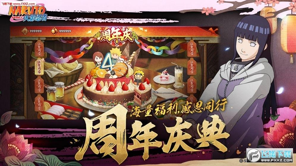 火影mugen中文版v1.0破解版截图2