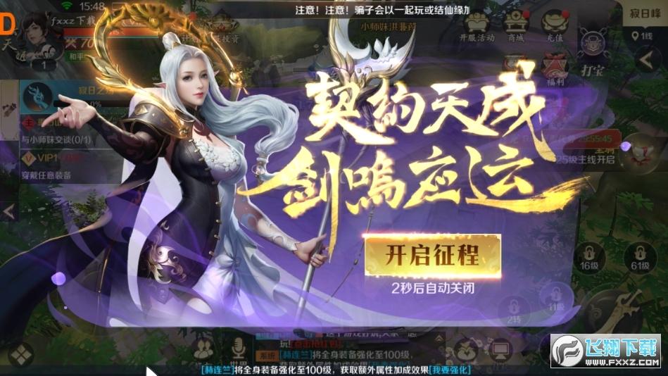 神祈大陆全职修仙手游安卓版6.5.0官方版截图0