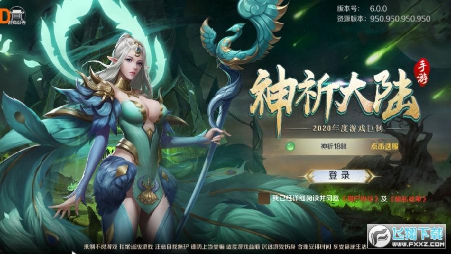 神祈大陆全职修仙手游安卓版6.5.0官方版截图1