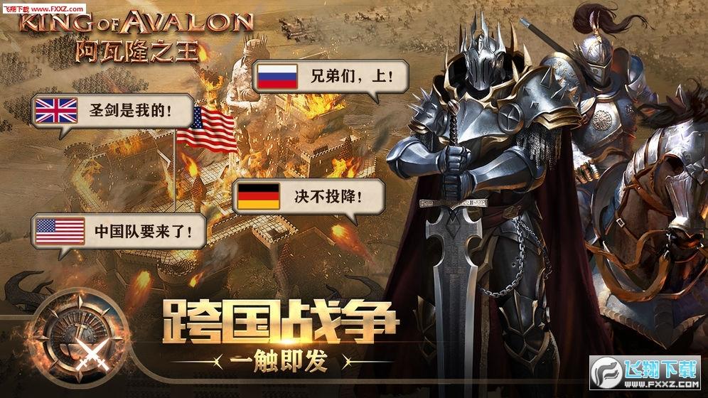 阿瓦隆之王手游赚钱福利版9.4.0最新版截图2