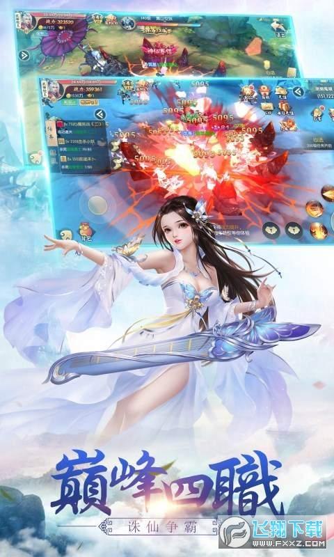 幻灵修仙传安卓游戏2.8.2正式版截图0