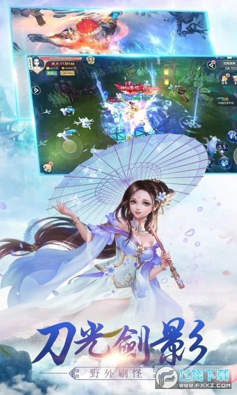 幻灵修仙传安卓游戏2.8.2正式版截图2