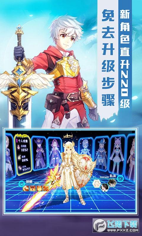 炫斗英雄海量特权福利版1.0苹果版截图1