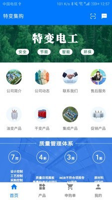 特变集购app官方版4.5.0最新版截图1