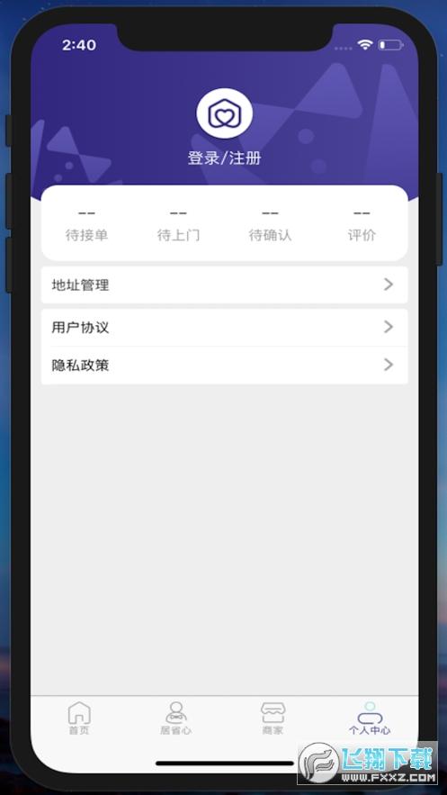 省心到家app手机版1.0官方版截图3