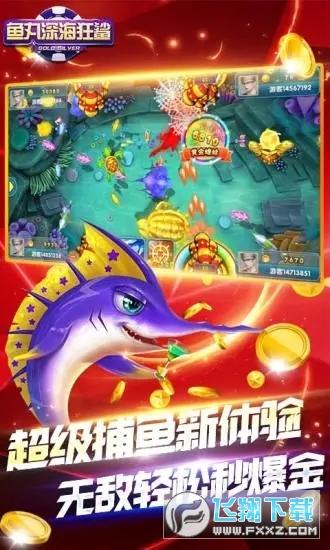 鱼丸深海狂鲨购物破解版手游V9.0.24.1.0安卓版截图2