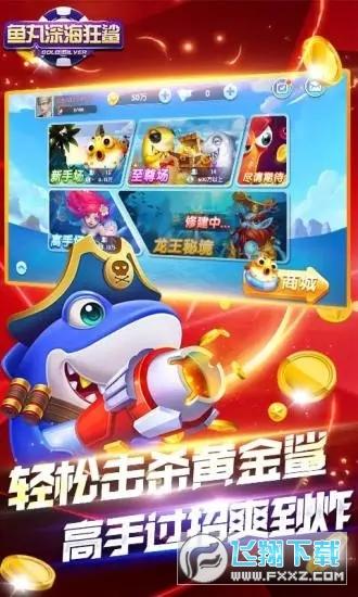 鱼丸深海狂鲨购物破解版手游V9.0.24.1.0安卓版截图3