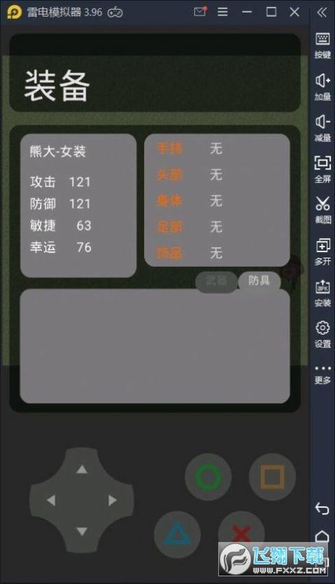 肝帝荣耀手游v1.0中文版截图0